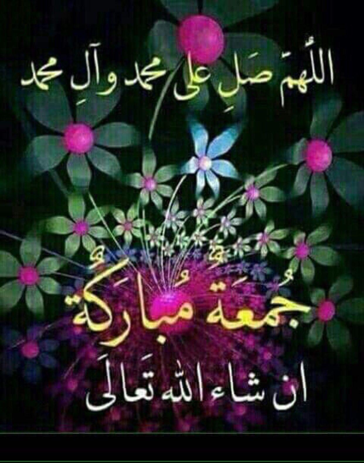 جمعة مباركة Good Morning Flowers Gif Islamic Pictures Jumma Mubarak Images