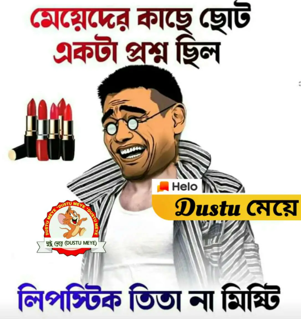 Pin by Malabika Das on funny jokes in bengali in 2020