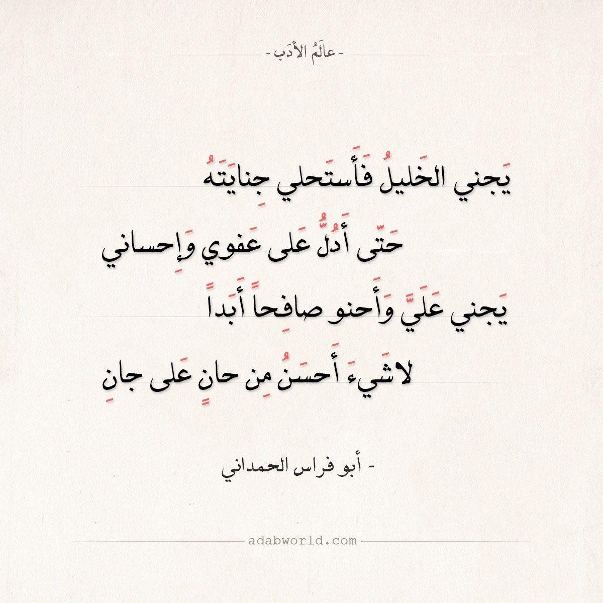 شعر أبو فراس الحمداني يجني الخليل فأستحلي جنايته عالم الأدب Beautiful Arabic Words Sufi Quotes Words Quotes