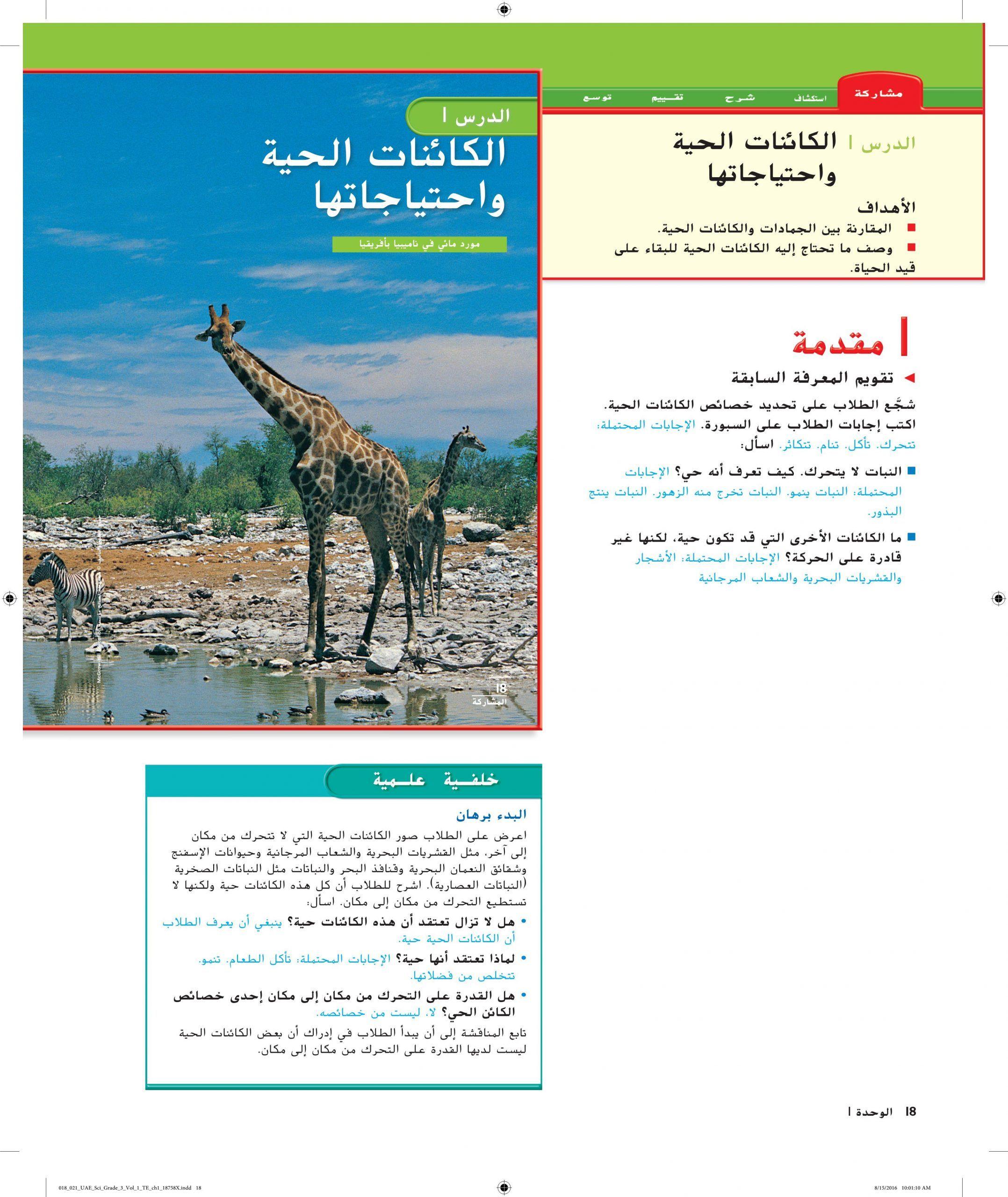 درس الكائنات الحية واحتياجاتها مع الاجابات للصف الثالث مادة العلوم المتكاملة Screenshots Desktop Screenshot Pandora Screenshot