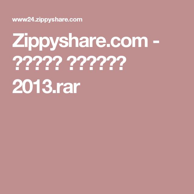 Zippyshare Com تفعيل الافيس 2013 Rar File Free Public