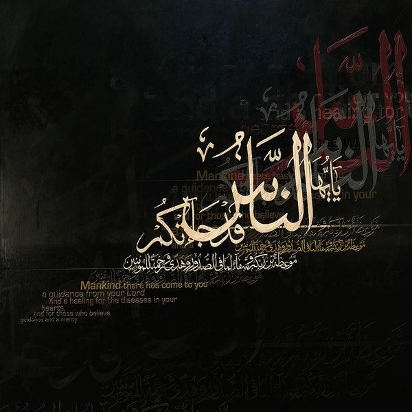 Quranic Ayaat Poster By Corporate Art Task Force All Posters Are Professionally Printed Packaged And Sh Corporate Art Caligraphy Art Islamic Art Calligraphy