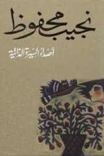 تحميل كتاب أصداء السيرة الذاتية Pdf لـ نجيب محفوظ مكتبة العرب Arabic Calligraphy My Books Books