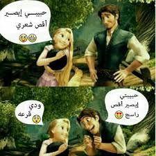 ربانزال Dream Images Rapunzel And Eugene Funny