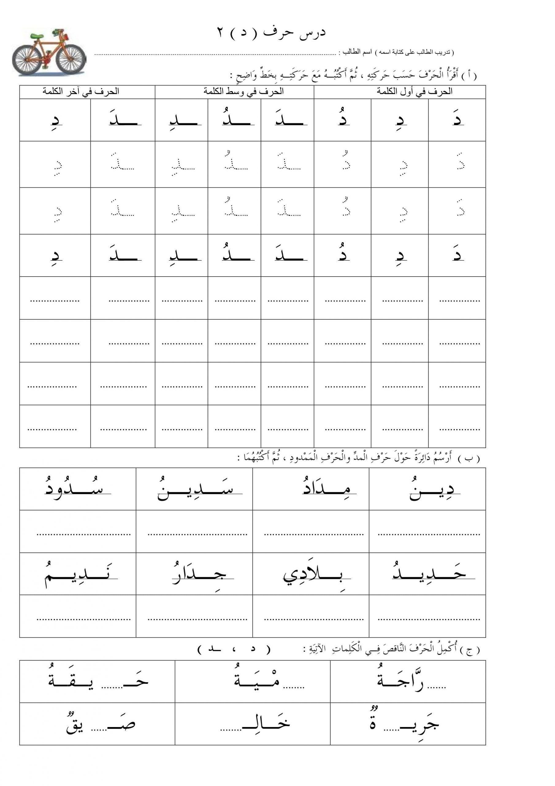 ورقة عمل حرف الدال متنوعة لتعليم الاطفال الكتابة الحرف Sheet Music
