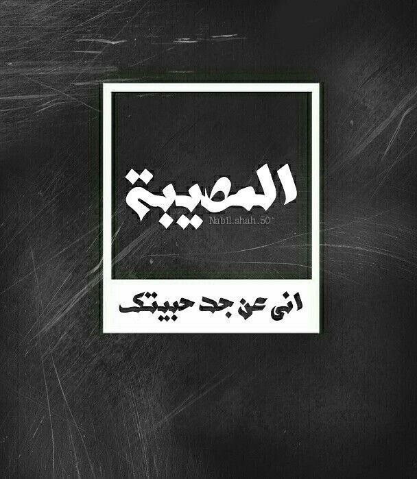 المصيبة اني عنجد حبيتك حب فيروز فيروزيات Arabic Love Quotes Love Quotes Hakuna Matata