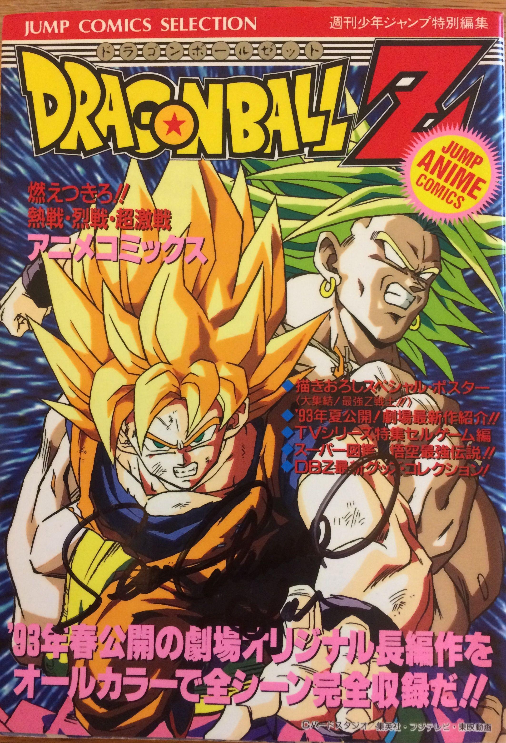 Dragon Ball Z 6 Broly The Legendary Super Saiyan By Jump Comics1993 Signed Sean Schemmel Goku June 4 2017 At Wizard World Con