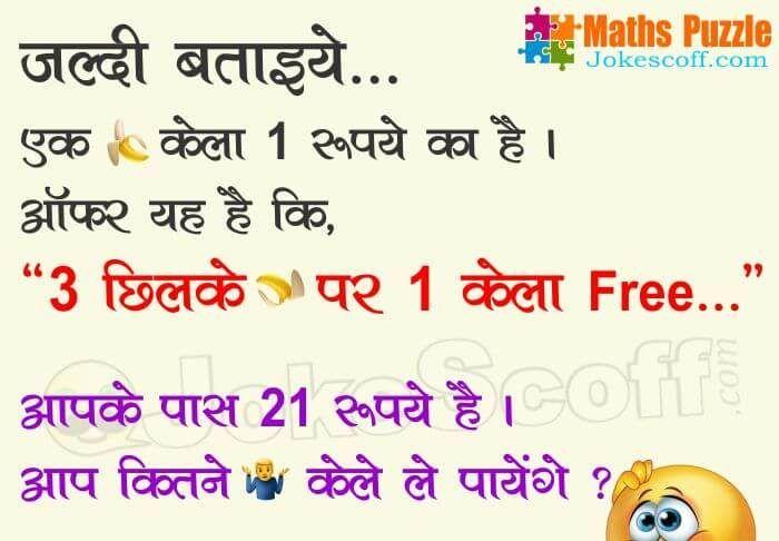 3 Chilke Par 1 Kela Free Maths Puzzle In Hindi Maths Puzzles