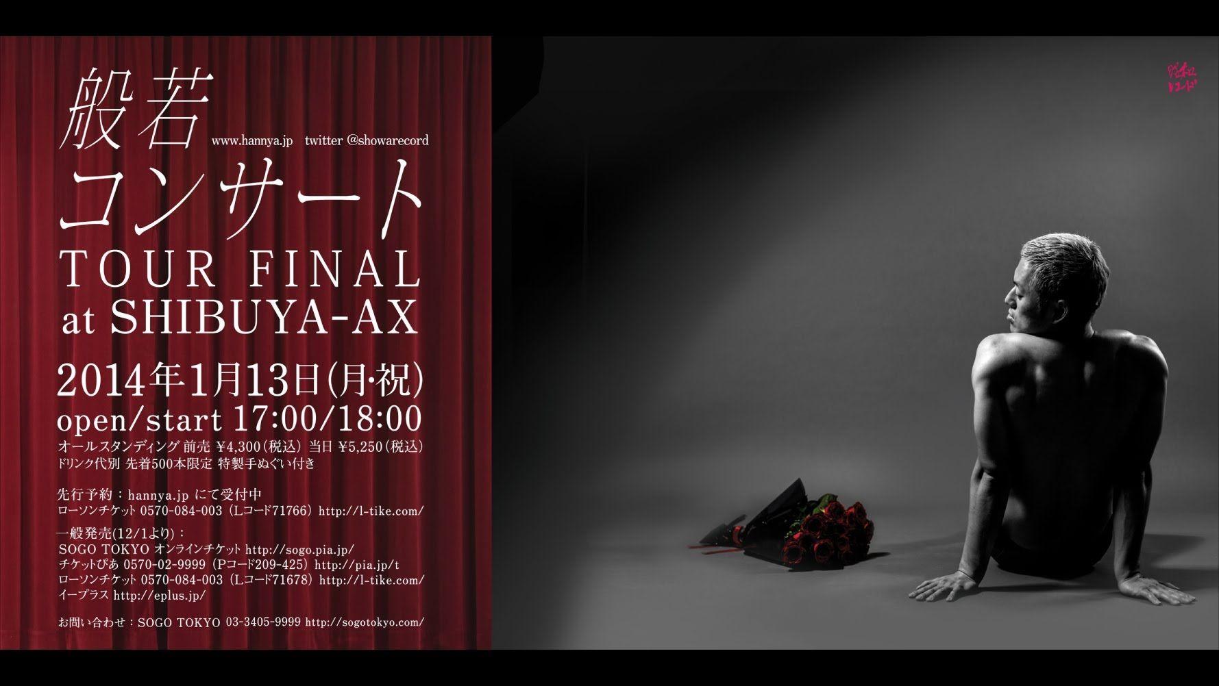 【Official Music Video】般若 / ジレンマ feat. MACCHO(OZROSAURUS) (P)(C)昭和レコード 2013