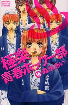 Gokuraku Seishun Hockey Bu by MORINAGA Ai Manga