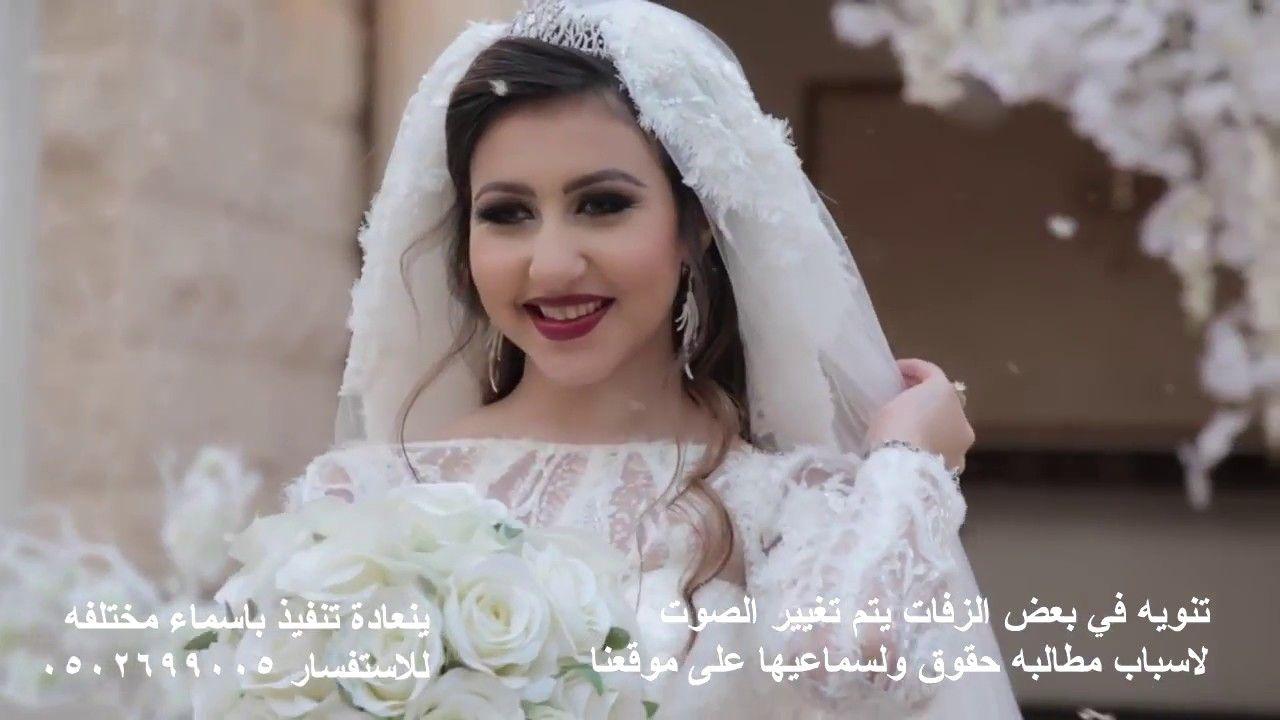 زفات 2018 راشد الماجد حبيبة الشمس باسم العنود مجانية بدون حقوق Flower Girl Dresses Wedding Dresses Wedding