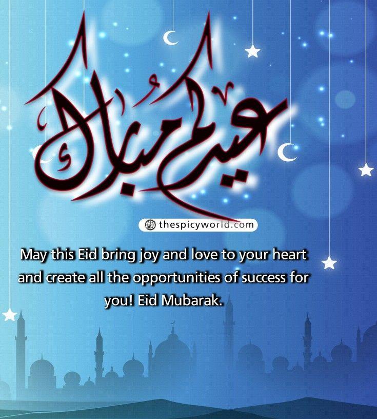 100+ Eid Mubarak Wishes SMS Status Quotes Greetings Cards Images Download 2020 #eid2020 #eid #eidmubarak2020 #eidwishes #eidmubarakwishes #eidulfitr #eidimages #eidphotos #eidimages2020 #eidgreetingcards #happyeid #eidbadhai #ramadan #ramzan #eidfestival #muslims #mosque #namaz #pray #sewain #brotherhood #islam #muslims #muslimfestivals #eidmubarakstatus #eidmubarakphotos #eidmubarakhindishayari