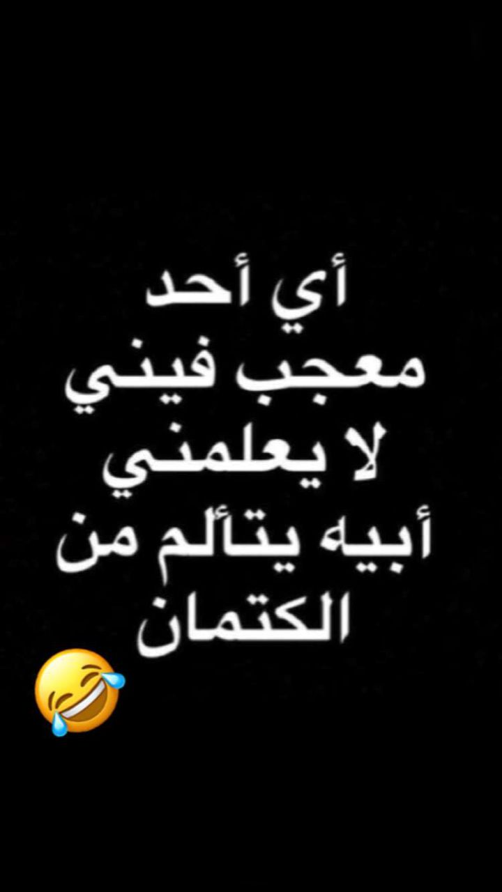 Pin By Ftooma On Love Laughing Quotes Funny Arabic Quotes Arabic Funny