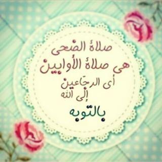 حساب ديني صلاة الضحى Quran Verses Islamic Artwork Reminder