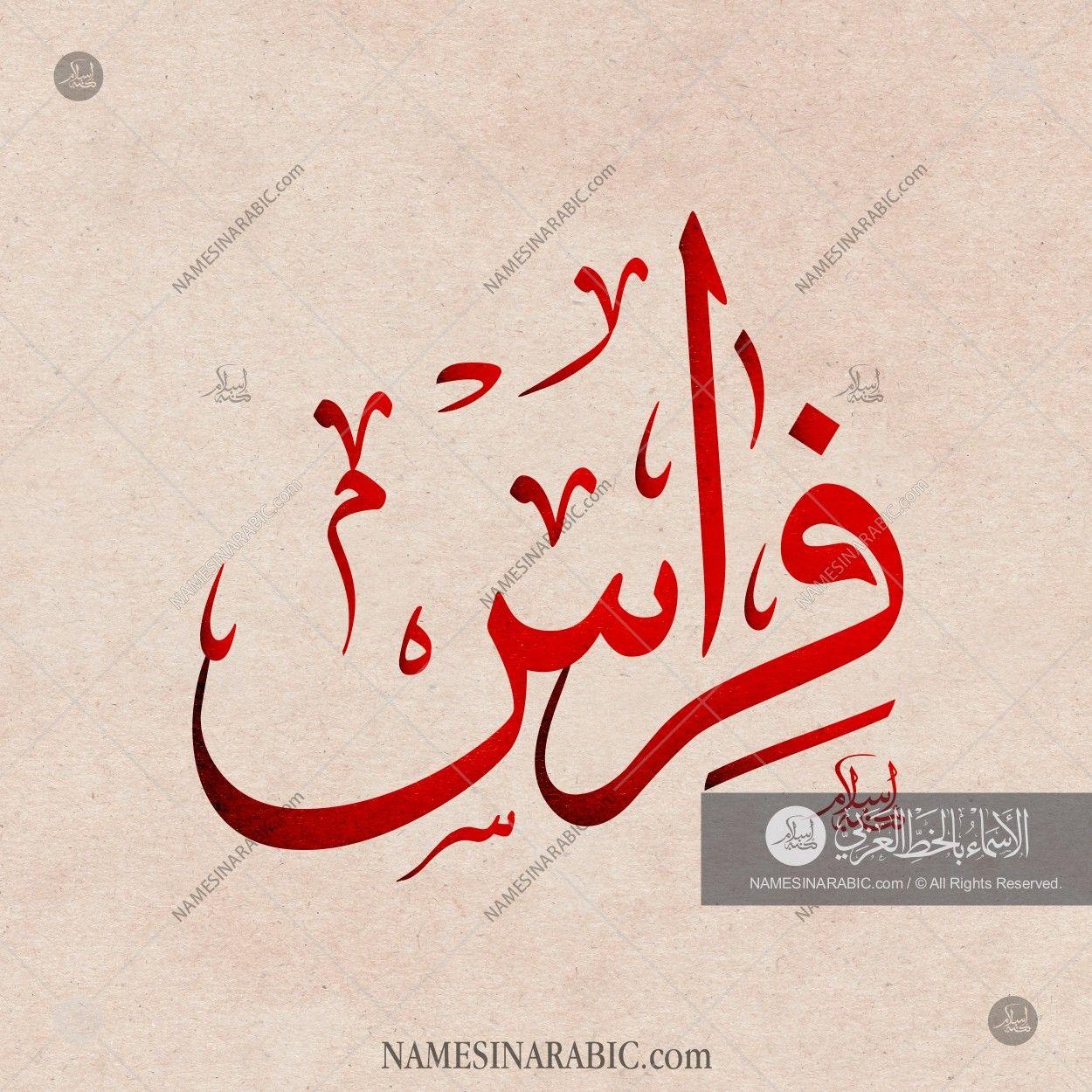 Firas فراس Names In Arabic Calligraphy Name 2947 Calligraphy Name Calligraphy Arabic Calligraphy Design