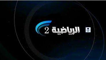 موقع برامج مشاهدة قناة السعودية الرياضية 2 الثانية بث مباشر اون لاين Sporting Live Sports Channel Sport 2