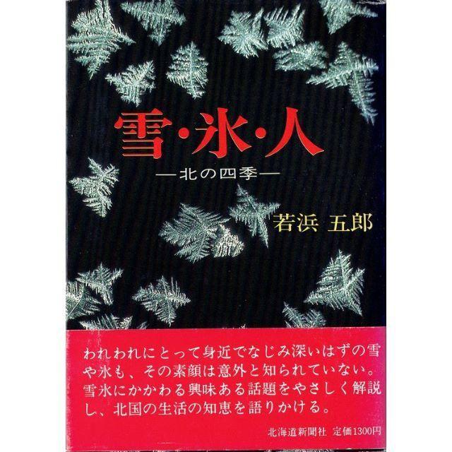 中古単行本 雪・氷・人 ー北の四...