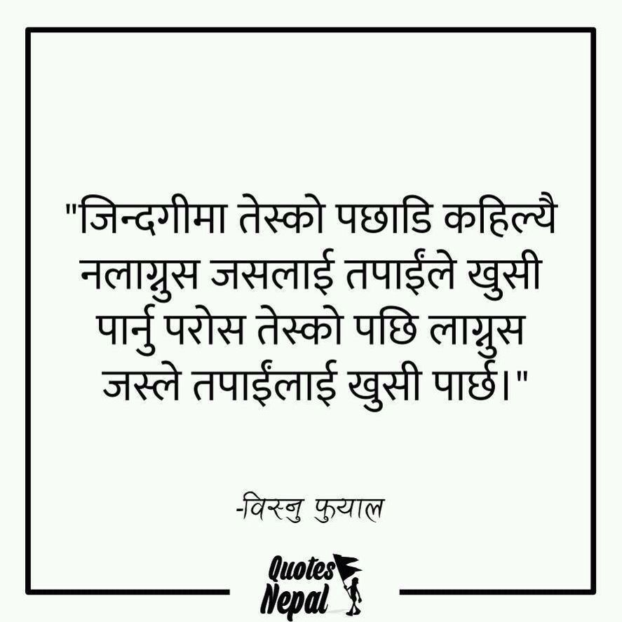 A quote in Nepali  Powerful motivational quotes, Quotes, Life quotes