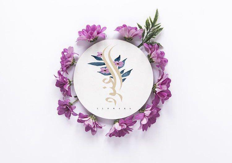 تصميم شعار العنود لحساب ورد Decorative Plates Drawings Decor