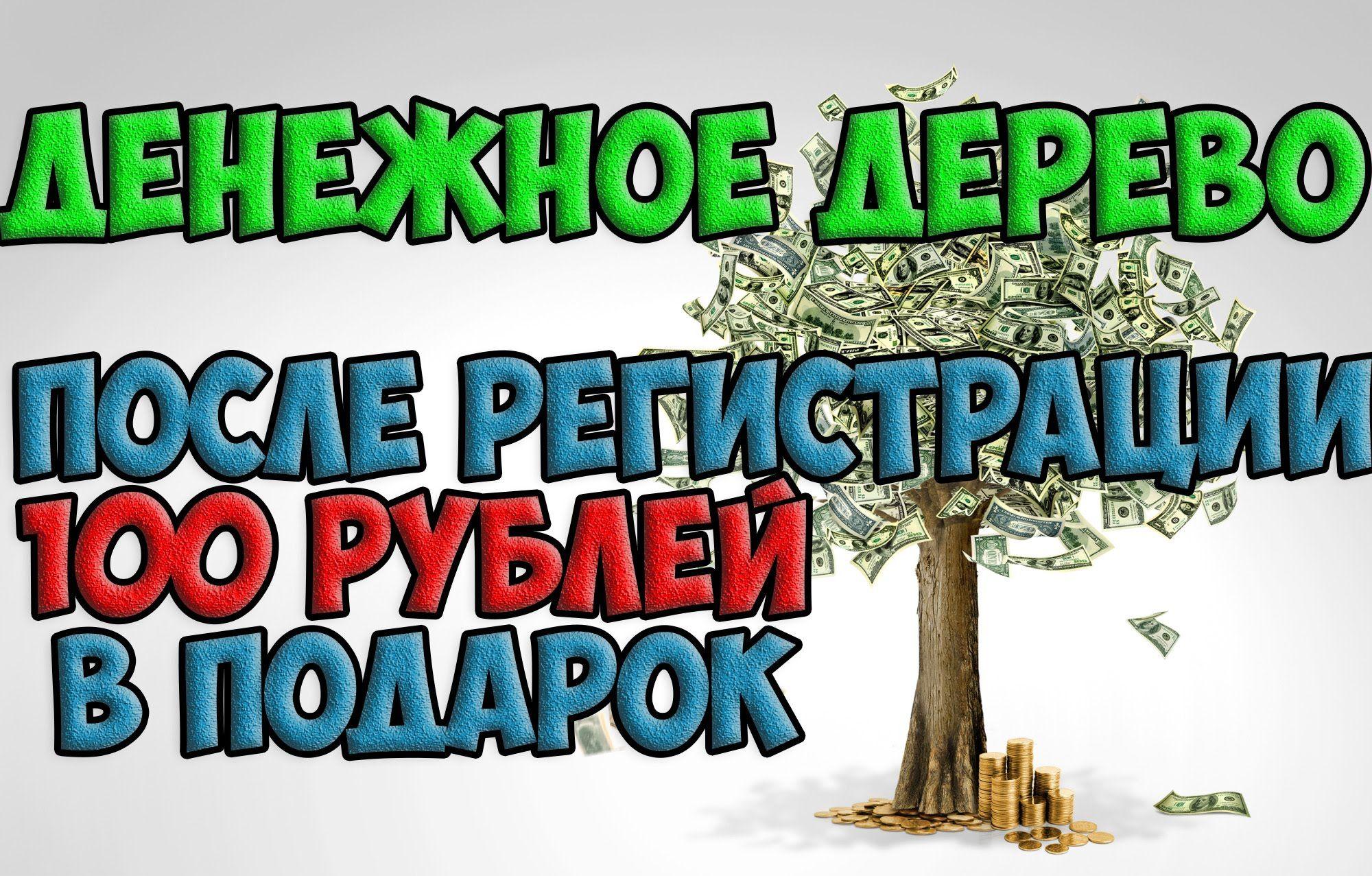 денежное дерево игра без вложения денег