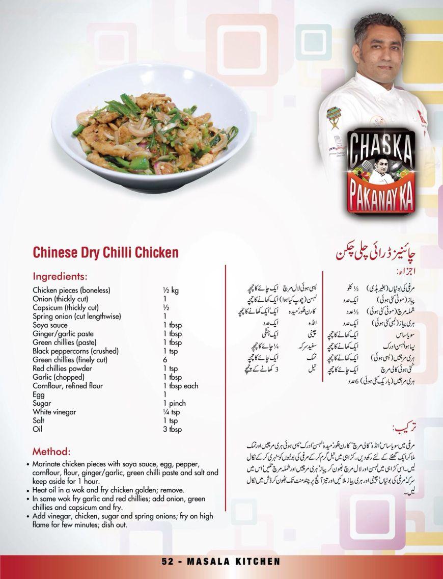 Chinese chicken chille cusine pakistan pinterest chinese chinese chicken chille forumfinder Choice Image