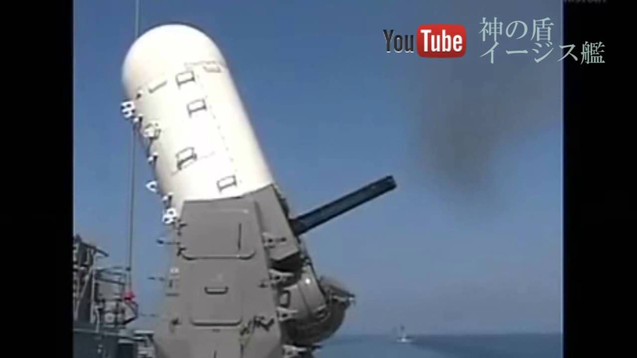 神の盾 イージス艦のミサイル迎撃能力  【HD対応映像】- https://www.youtube.com/watch?v=EhIfmPhWnns
