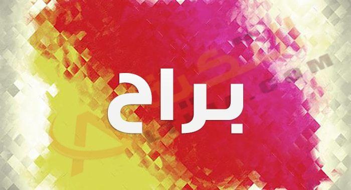 معنى اسم براح في قاموس المعاني والمعجم براح من الأسماء الغير منتشرة بكثرة بين الأولاد نظرا لعدم معرفة المعنى الحقيق للكثير من ا Neon Signs Arab Love Letters