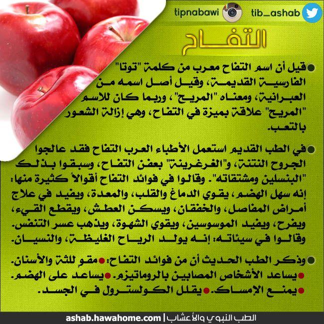 الطب النبوي و التداوي بالاعشاب فوائد التفاح Health Signs Natural Medicine Best Diets