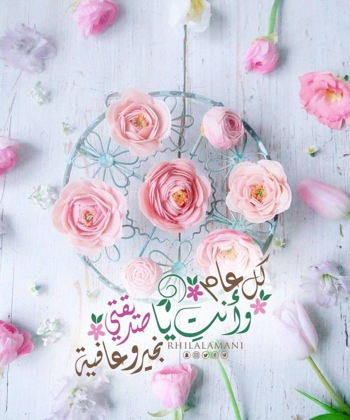 Pin By Riham Alshaar On عيد مبارك Eid Cards Happy Eid Eid Greetings
