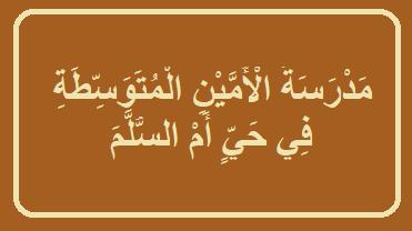مدرسة الأمين المتوسطة في حي أم السلم Arabic Calligraphy Calligraphy