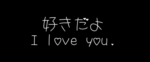 Aishiteru Japanese I Love You Japanese Quotes