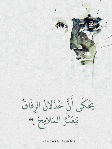 خذلان الرفاق Wisdom Quotes Arabic Quotes Words