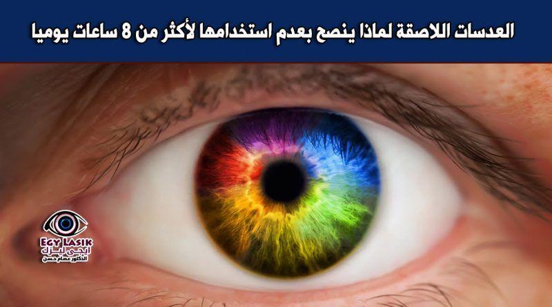 العدسات اللاصقة لماذا ينصح بعدم استخدامها لأكثر من 8 ساعات يوميا Egylasik Contact Lenses Lasik Lenses