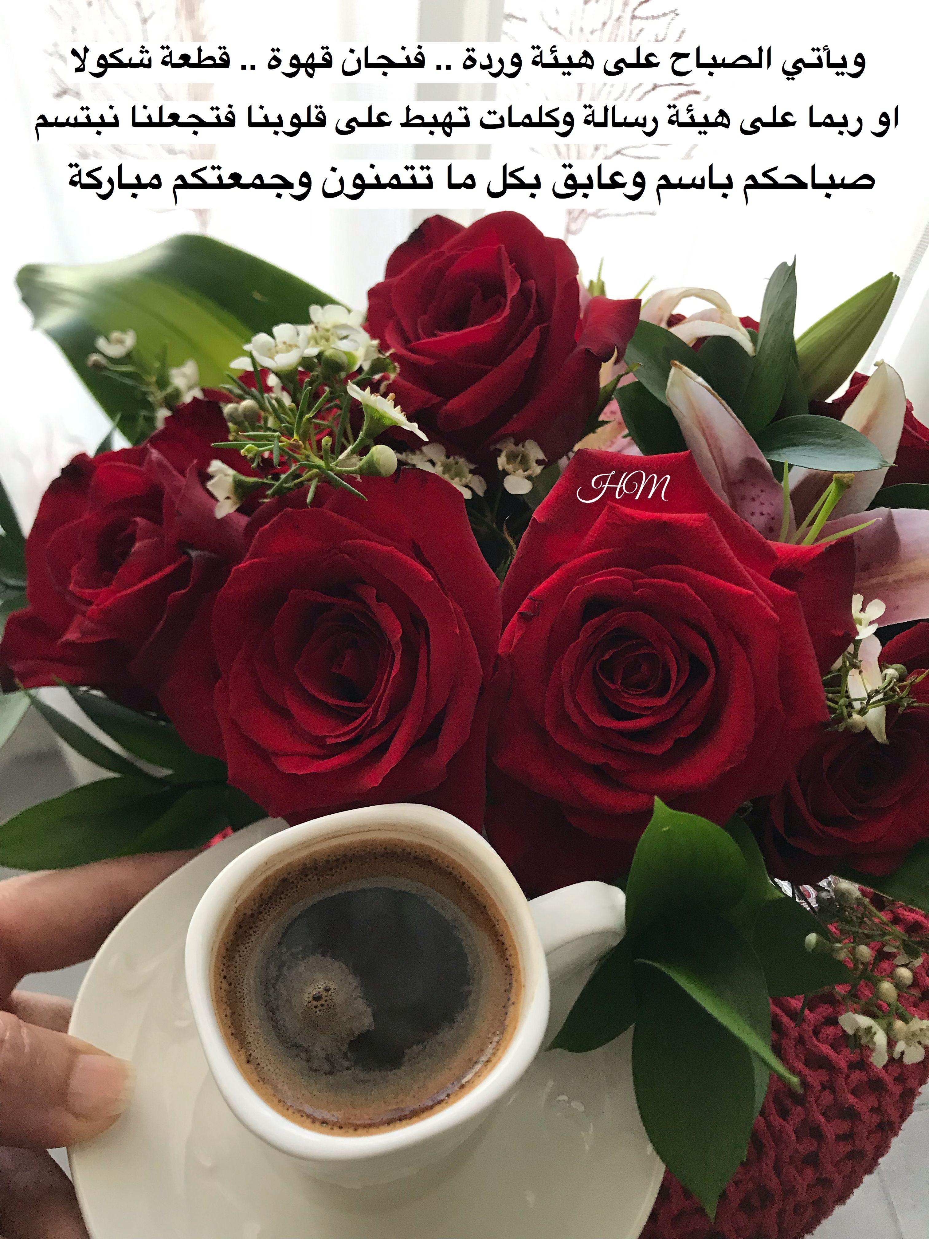 Pin By Janete Alves De Oliveira On الصباح على كيف كيفي Good Morning Gif Beautiful Moon Islamic Quotes
