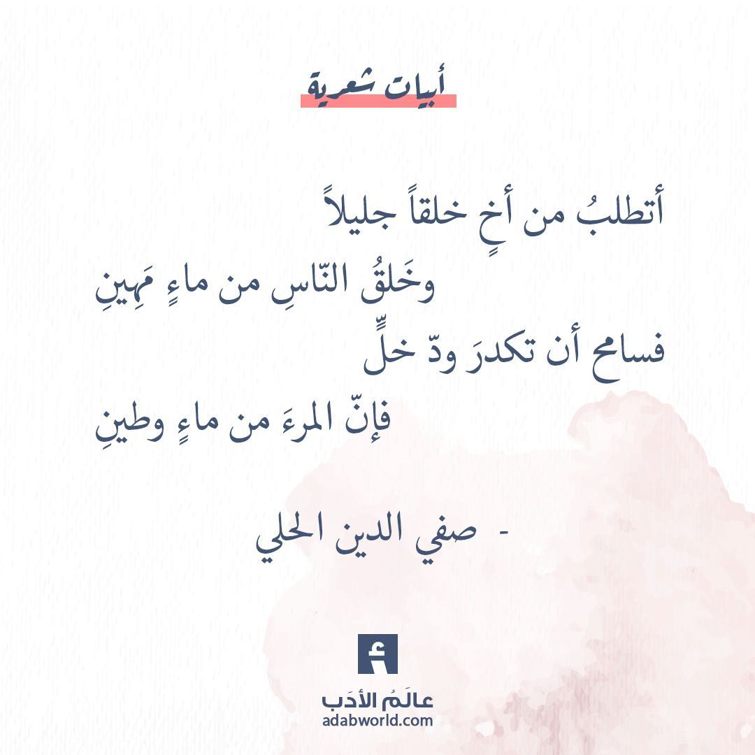 Pin By Fatizahra Miloudi On الشعر العربي In 2021 Arabic Quotes Arabic Love Quotes Quotes
