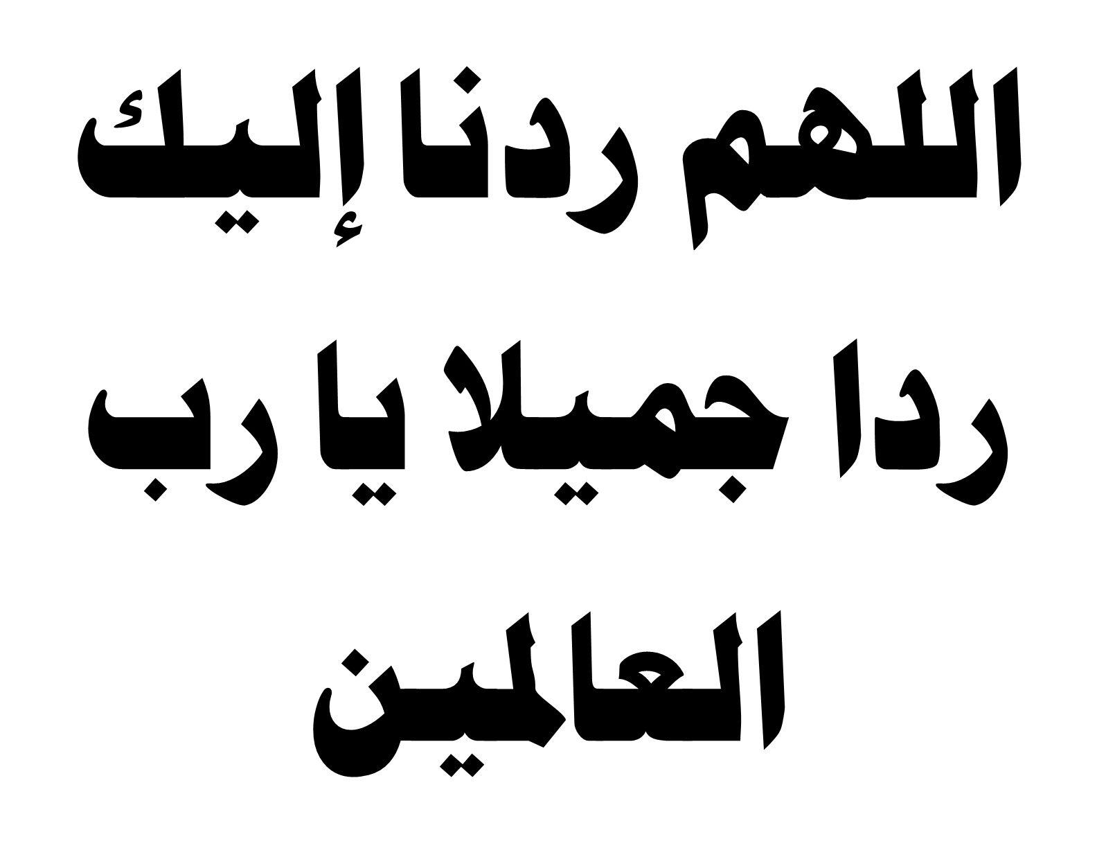 اللهم ردنا إليك ردا جميلا Arabic Calligraphy Calligraphy