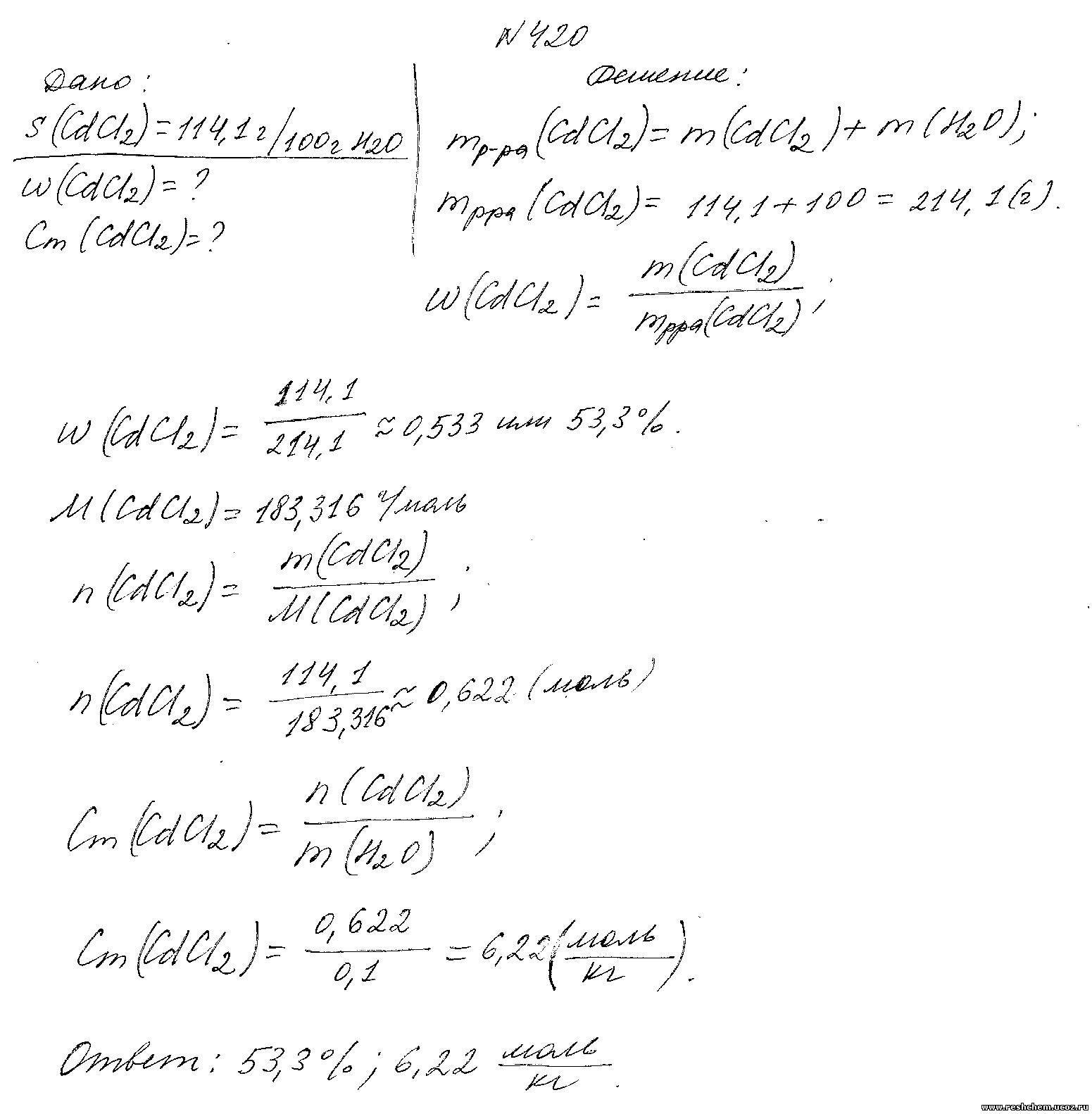 Решебник по химии глинка