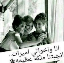 فديتكم خواتي Love My Sister Arabic Tattoo Quotes Funny Quotes