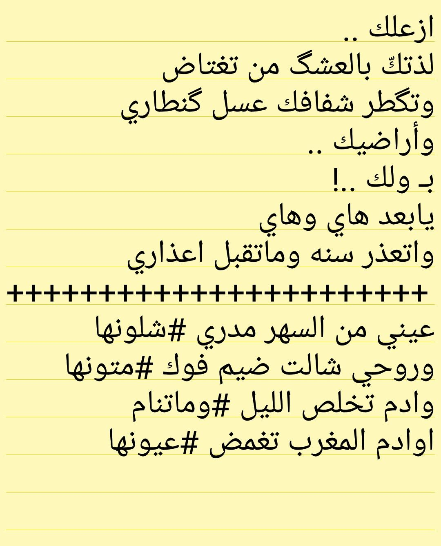Pin By Jabbar Hasan On شعر شعبي عراقي Math Arabic Calligraphy Calligraphy