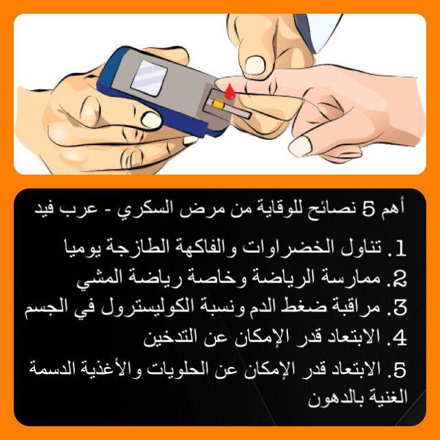 الوقاية خير من العلاج Health Advice Science And Technology Health Diet