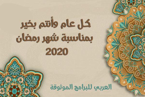 امساكية رمضان 2020 فيينا النمسا تقويم 1441 Ramadan Imsakia Vienna Austria Vienna Austria Ramadan Vienna