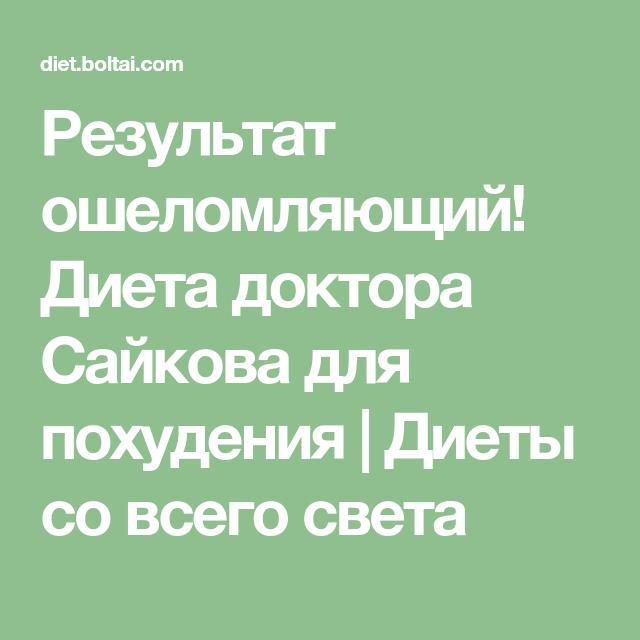 Диета сайкова 7 дней отзывы