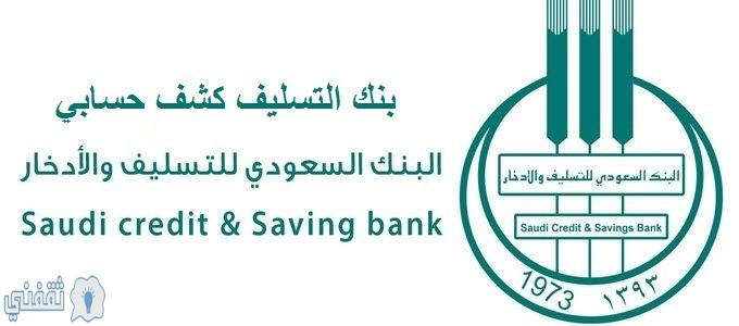1 Gehan Mohsen Mohsen Gehan Twitter Savings Bank Saving Savings