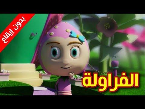 الفراولة بدون إيقاع طيور بيبي Toyor Baby Youtube Cartoon Kids Mario Characters Disney Characters