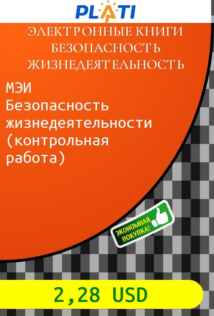 МЭИ Безопасность жизнедеятельности контрольная работа  МЭИ Безопасность жизнедеятельности контрольная работа Электронные книги Безопасность Жизнедеятельность
