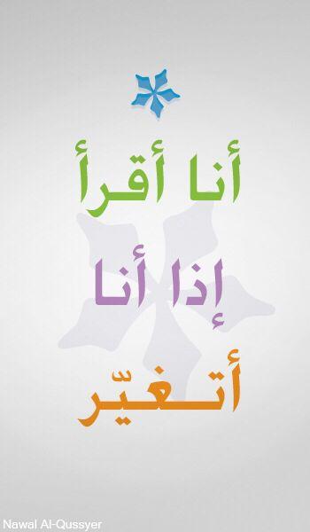 انا اقرا اذن انا اتغير Inspirational Words Book Quotes Arabic Quotes