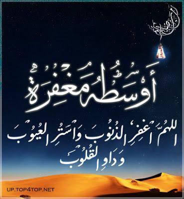 العشر الاوائل من رمضان Ramadan Arabic Calligraphy Calligraphy