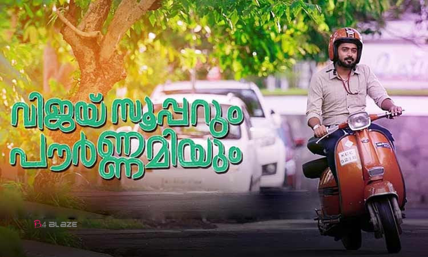 Vijay Superum Pournamiyum is an Indian Malayalam-language film written and directed by Jis Joy, starring Asif Ali, Aishwarya Lekshmi, Balu Varghese and Aju Varghese in the lead roles. The film has musical score composed by Prince George. The film was produced by A. K. Sunil under the banner of New... The post Vijay Superum Pournamiyum Box Office Collection Report, Review & Rating… appeared first on B4blaze.