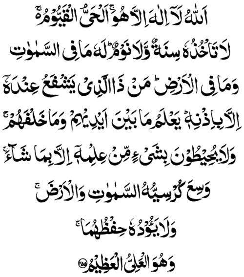 آية الكرسي Islamic Quotes Islamic Phrases Quran Quotes Verses