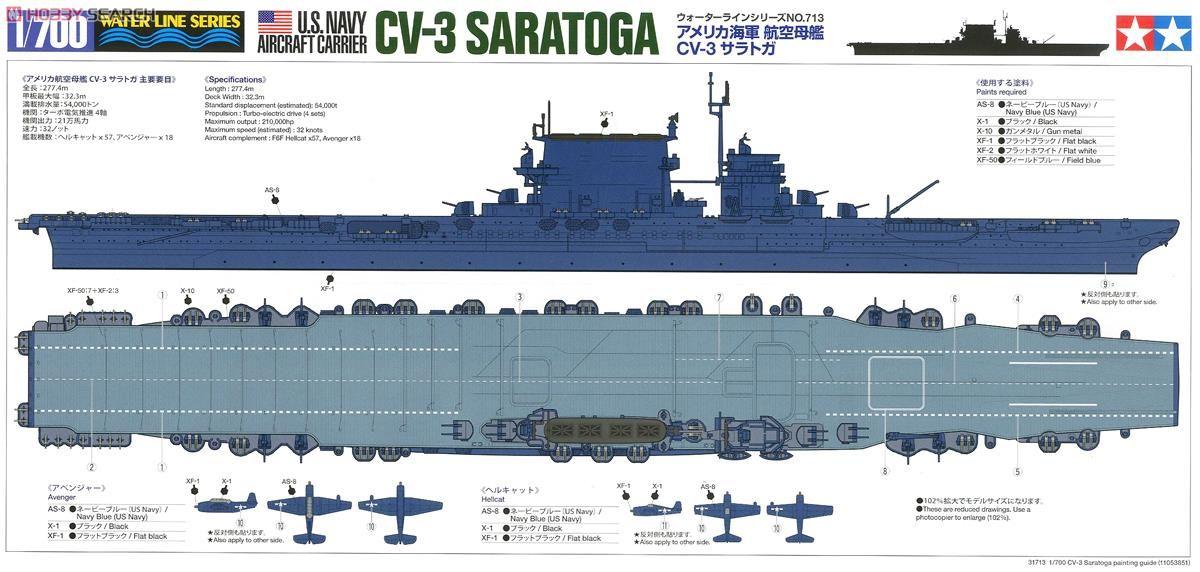 アメリカ海軍 航空母艦 CV-3 サラトガ (ポントスモデル社製ディテールアップパーツセット付き) (プラモデル) 塗装2